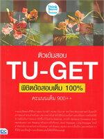 ติวเข้มสอบ TU-GET พิชิตข้อสอบเต็ม 100%